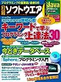 日経ソフトウエア 2014年 07月号