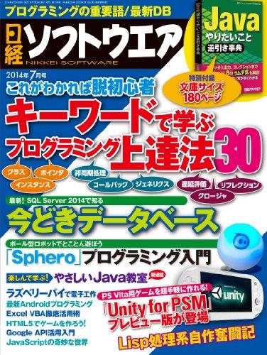 日経ソフトウエア 2014年 07月号の詳細を見る