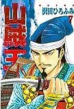 山賊王(7) (月刊少年マガジンコミックス)