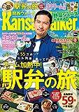 KansaiWalker関西ウォーカー 2018 No.12 [雑誌]