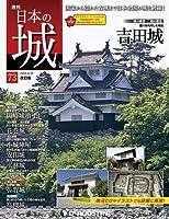 日本の城 改訂版 73号 [分冊百科]