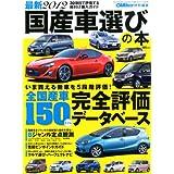 CARトップ増刊 最新2012国産車選びの本 2012年 07月号 [雑誌]