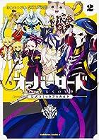 オーバーロード 公式コミックアラカルト 第02巻