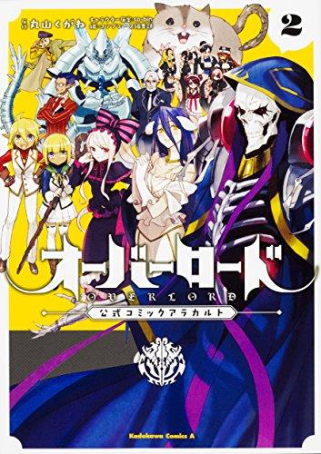 オーバーロード 公式コミックアラカルト (2) (角川コミックス・エース)