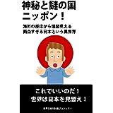 神秘と謎の国ニッポン: 海外の反応から垣間見える面白すぎる日本という異世界