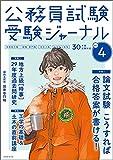 公務員試験 受験ジャーナル Vol.4 30年度試験対応