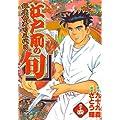 江戸前の旬 34―銀座柳寿司三代目 (ニチブンコミックス)