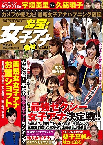お宝!女子アナ番付 Vol.3 (DIA Collection)