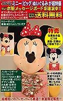 Disneyディズニーミニー(ビッグサイズ)ぬいぐるみ、メッセージボード付、送料無料(沖縄と離島を除く)