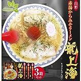 めん  龍上海 赤湯からみそラ-メン 9食(3食×3箱)