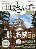 クルマで行く山城さんぽ100 (CARTOPMOOK)