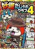 妖怪ウォッチ4コマだじゃれクラブ 4 (コロタン文庫)