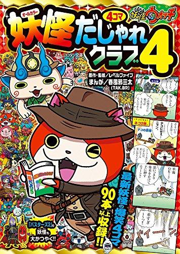妖怪ウォッチ4コマだじゃれクラブ 4 (4) (コロタン文庫...
