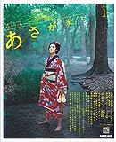 連続テレビ小説 あさが来た Part1 (NHKドラマ・ガイド)
