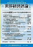 世界経済評論2016年7・8月号