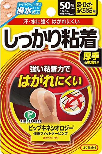 ピップ キネシオロジーテープ しっかり粘着 足・ひざ・ふくらはぎ用 50mm×4.5m(PIP KINESIOLOGY TAPE,legs/knees)