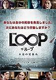 THE LOOP ザ・ループ 永遠の夏休み [レンタル落ち]