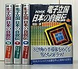 電子立国 日本の自叙伝 全4巻セット