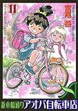 並木橋通りアオバ自転車店 11巻 (ヤングキングコミックス)