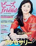 ビーズfriend 2015年春号vol.46 画像