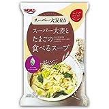 からだスマイルプロジェクト スーパー大麦とたまごの食べるスープ 12.6g×10個