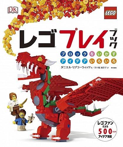 レゴ プレイブック