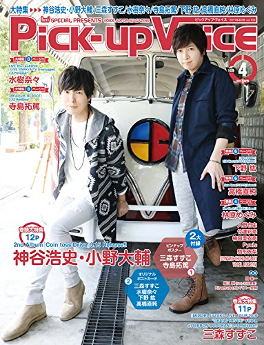 Pick-upVoice Vol.109