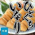 冷凍食品 ひとくちいなり寿司 20個入り×5袋 まとめ買いセット