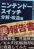 ニンテンドースイッチ(裏)報告書 分解・改造編