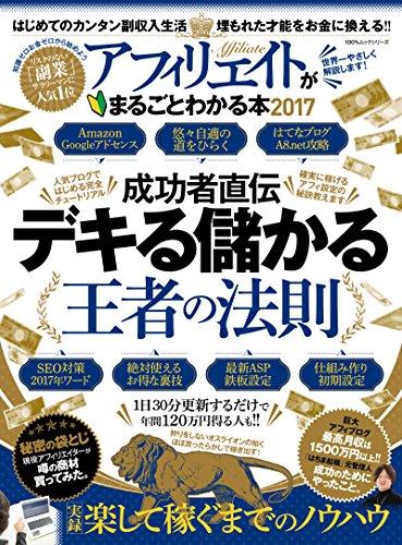 アフィリエイトがまるごとわかる本2017 (100%ムックシリーズ) -