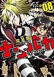 ナンバカ 8【フルカラー・電子書籍版限定特典付】 (comico)