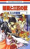 姫君と三匹の獣 1 (花とゆめコミックス)