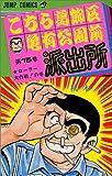 こちら葛飾区亀有公園前派出所 (第15巻) (ジャンプ・コミックス)