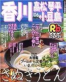 るるぶ香川高松琴平小豆島 ('06) (るるぶ情報版—四国)
