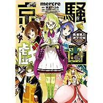 京騒戯画鏡書院と迷子の栞 (電撃コミックス)