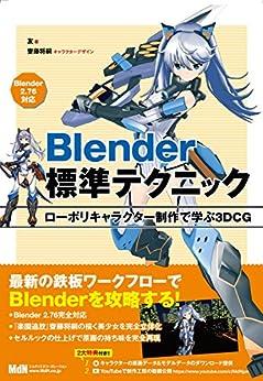 [友]のBlender標準テクニック ローポリキャラクター制作で学ぶ3DCG