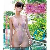 石岡真衣 秘密の花園 GRAVB-0007 [Blu-ray]