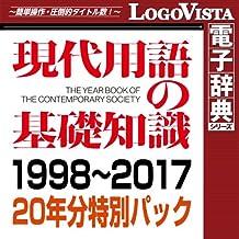 現代用語の基礎知識 1998~2017 20年分特別パック for Win ダウンロード版