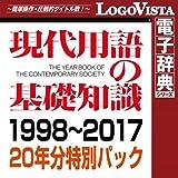 現代用語の基礎知識 1998~2017 20年分特別パック for Win|ダウンロード版
