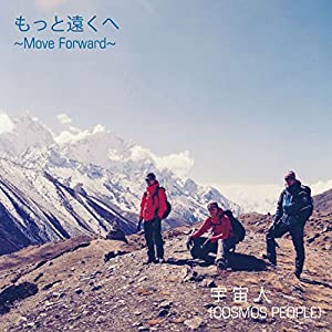 もっと遠くへ ~Move Forward~ -Single