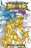 聖闘士星矢THE LOST CANVAS冥王神話外伝 12 (少年チャンピオン・コミックス)