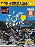 ツール・ド・フランス2018公式プログラム (ヤエスメディアムック565)