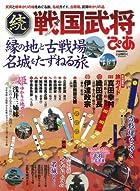 戦国武将ぴあ 続 縁の地と古戦場名城をたずねる旅 (ぴあMOOK)