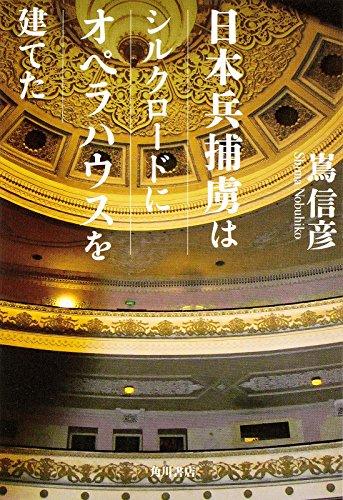 日本兵捕虜はシルクロードにオペラハウスを建てたの詳細を見る