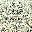 冬の太陽/The World Record (初回限定盤) (DVD付)