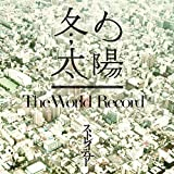 冬の太陽/The World Record