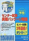 センター試験実戦パッケージ問題 2018 (大学入試完全対策シリーズ)