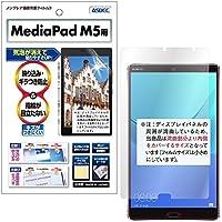 ASDEC アスデック HUAWEI MediaPad M5 タブレット 8.4インチ フィルム ノングレアフィルム3・防指紋 指紋防止・気泡消失・映り込み防止 反射防止・キズ防止・アンチグレア・日本製 (M5 8, マットフィルム)