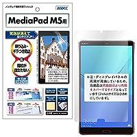 ASDEC アスデック HUAWEI MediaPad M5 タブレット 8.4インチ フィルム ノングレアフィルム3・防指紋 指紋防止・気泡消失・映り込み防止 反射防止・キズ防止・アンチグレア・日本製 NGB-HWPM5 (M5 8, マットフィルム)