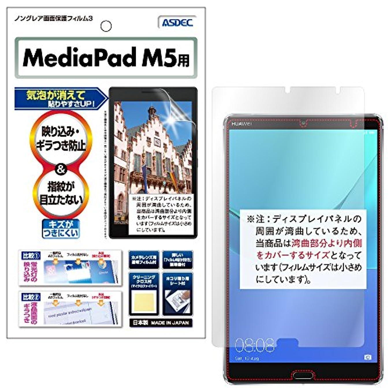 優先しがみつくコテージASDEC アスデック HUAWEI MediaPad M5 タブレット 8.4インチ フィルム ノングレアフィルム3?防指紋 指紋防止?気泡消失?映り込み防止 反射防止?キズ防止?アンチグレア?日本製 NGB-HWPM5 (M5 8, マットフィルム)